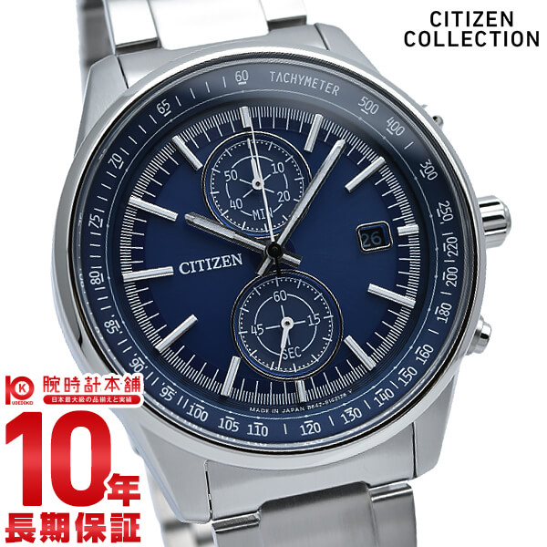 シチズンコレクション CITIZENCOLLECTION エコドライブ クロノグラフ ブルー メンズ 腕時計 CA7030-97L ソーラー 時計【あす楽】