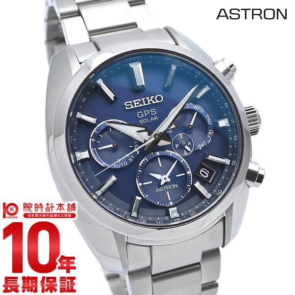 セイコー アストロン ASTRON ソーラー電波 GPS衛星 SBXC019 メンズ【あす楽】