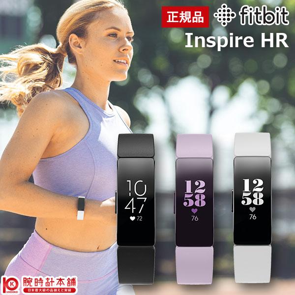 フィットビット fitbit Inspire HR 時計 インスパイア FB413BKBK-FRCJK FB413LVLV FB413BKWT 時計【あす楽】