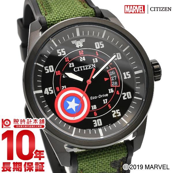 シチズン マーベル MARVEL MARVEL Captain Americaモデル 限定BOX付 エコ・ドライブ AW1367-05W メンズ【あす楽】