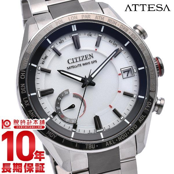 シチズン アテッサ ソーラー 電波 エコドライブ 腕時計 時計 GPS 衛星電波 時計 腕時計 CC3085-51A メンズ CITIZEN ATTESA  【あす楽】