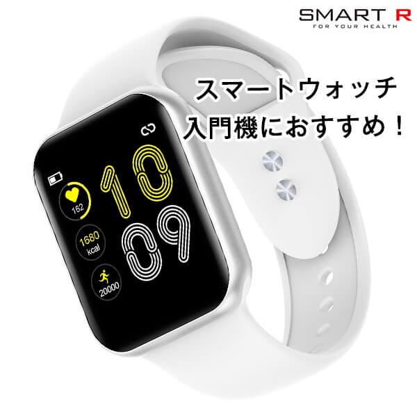 スマートR SMART R スマートウォッチ NY07WH ユニセックス【あす楽】