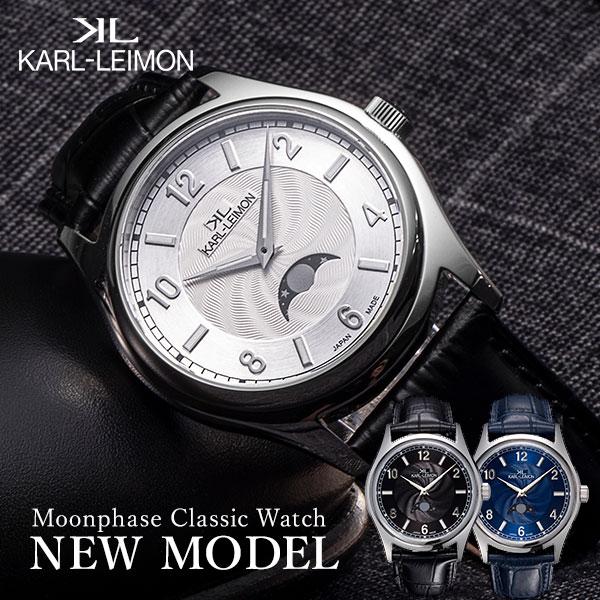 新作 カルレイモン KARL-LEIMON クラシック時計 ムーンフェイズ メンズ シンプリティー 腕時計 時計