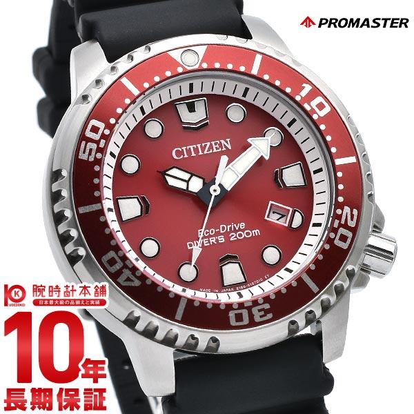 シチズン プロマスター 新作 ダイバー エコドライブ ソーラー 電波 時計 腕時計 メンズ CITIZEN PROMASTER MARINEシリーズ BN0156-13Z レッド 赤