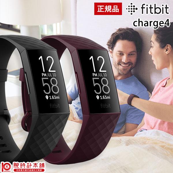 Charge4は当店がお得 正規品 フィットビット Fitbit Charge4 メーカー再生品 チャージ4 WEB限定 FB417BKBK-FRCJK BYBY-FRCJK 睡眠力で免疫力アップ フィットネス GPS搭載 腕時計 ウェアラブル端末 トラッカー ユニセックス