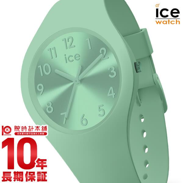 【最大2000円OFFクーポン&店内最大ポイント48倍!】 アイスウォッチ ICEWatch ICE colour Lagoon スモール ICE017914 レディース