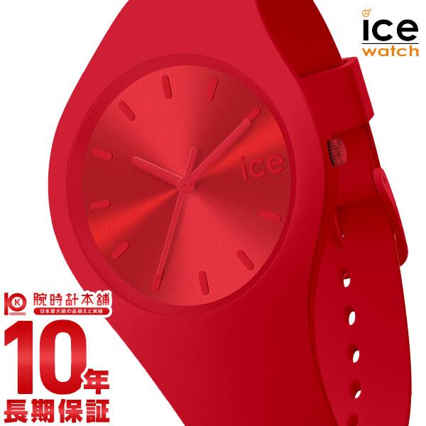 アイスウォッチ ICEWatch ICE colour Lipstick ミディアム ICE017912 ユニセックス