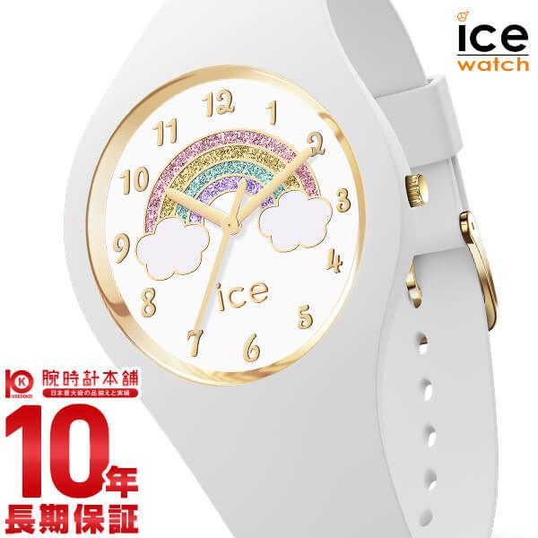 アイスウォッチ ICEWatch ICE fantasia レインボーホワイト スモール ICE017889 レディース