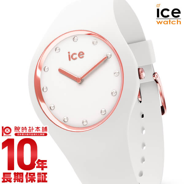 【最大2000円OFFクーポン&店内最大ポイント48倍!】 アイスウォッチ ICEWatch ICE cosmos スモール ICE016300 レディース