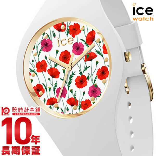 【最大2000円OFFクーポン&店内最大ポイント48倍!】 アイスウォッチ ICEWatch ICE flower ミディアム ICE016665 レディース