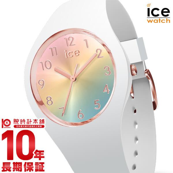 【最大2000円OFFクーポン&店内最大ポイント48倍!】 アイスウォッチ ICEWatch ICE sunset スモール ICE015743 レディース