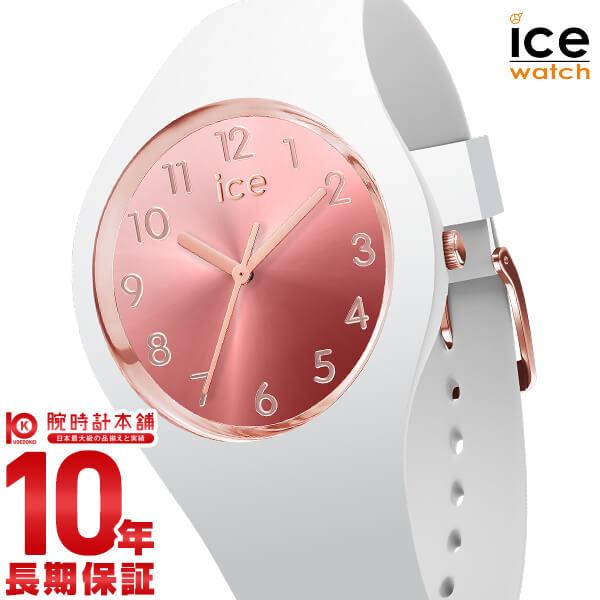 【最大2000円OFFクーポン&店内最大ポイント48倍!】 アイスウォッチ ICEWatch ICE sunset スモール ICE015744 レディース