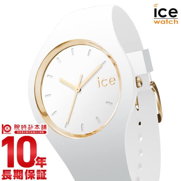 【最大2000円OFFクーポン&店内最大ポイント48倍!】 アイスウォッチ ICEWatch ICE glam スモール ICE000981 レディース
