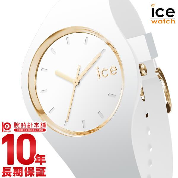 アイスウォッチ ICEWatch ICE glam ミディアム ICE000917 レディース