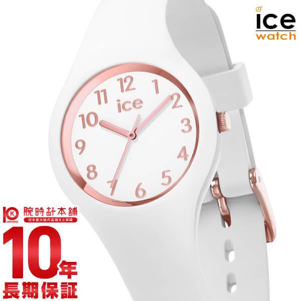 【最大2000円OFFクーポン&店内最大ポイント48倍!】 アイスウォッチ ICEWatch ICE glam ナンバーズ エクストラスモール ICE015343 レディース