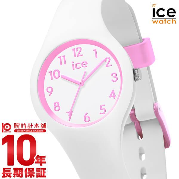 アイスウォッチ ICEWatch ICE ola kids エクストラスモール ICE015349 レディース