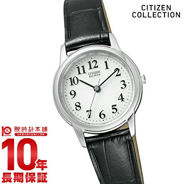 【先着限定最大3000円OFFクーポン!6日9:59まで】 シチズンコレクション CITIZENCOLLECTION フォルマ エコドライブ ソーラー FRB36-2261 [正規品] レディース 腕時計 時計
