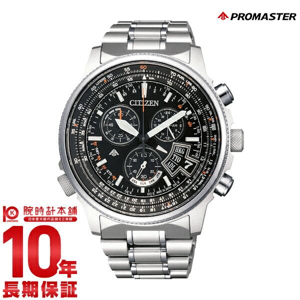 シチズン プロマスター PROMASTER クロノグラフ パイロット ソーラー電波 BY0080-57E [正規品] メンズ 腕時計 時計【36回金利0%】