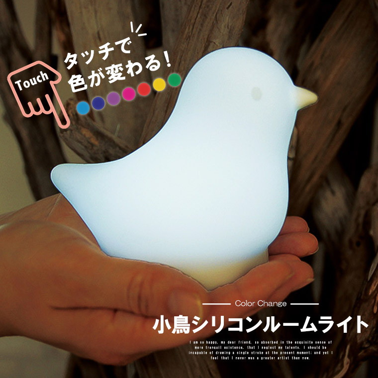 Small bird silicon room light touch sensor table lamp battery type interior  lighting room light bedroom fashion pretty furniture spot entrance lamp ...