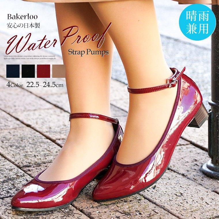 Celeble Rakuten Soft Stretch Enamel Pumps Low Heel Large Heel Rain