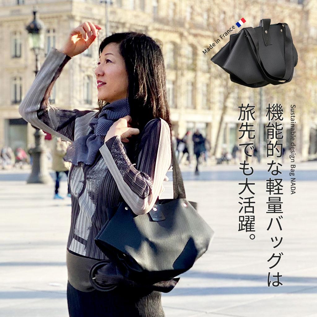 ベルランゴM+・ブラック【NADA】サスティナブルデザインバッグ フランス製 サステナブル ハンドメイド バッグ 軽量 軽い おしゃれ レディースバッグ トートバッグ ハンドバッグ パリ Maison Pou