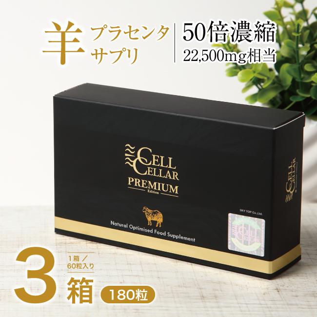 CELLCELLARPREMIUM〜セルセラプレミアム〜