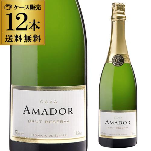 送料無料 カヴァ アマドール ブリュット レゼルバ NVスペインワイン 発泡 スパークリングワインケース (12本入) 長S