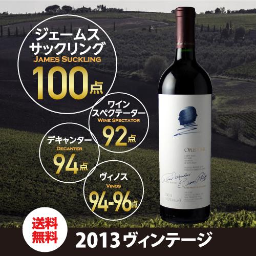 オーパスワン 2013(オーパス ワン) 赤ワイン