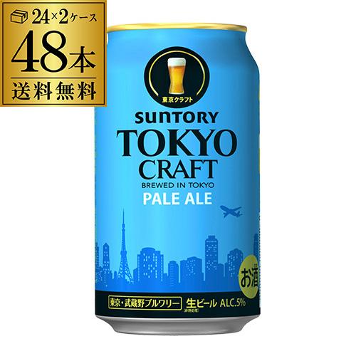 【マラソン中 最大777円クーポン】送料無料 サントリー 東京クラフト ペール エール 350ml×2ケース 48缶 ビール 国産 クラフトビール 缶ビール TOKYO CRAFT クラフトセレクト 長S likaman_TCR