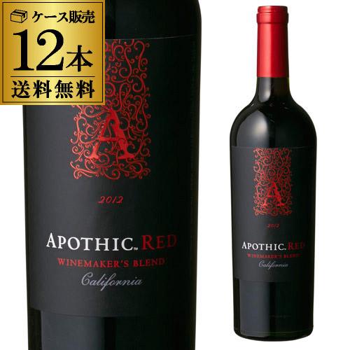 【マラソン中 最大777円クーポン】送料無料 アポシック レッドケース (12本入) 長S 赤ワイン