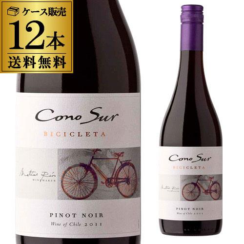 送料無料 コノスル ピノノワール バラエタルケース (12本入) 赤ワイン