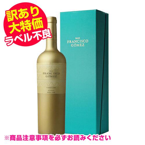 【訳あり品】フォンディジョン1988 赤ワイン 甘口 750ml スペイン 酒精強化ワイン 虎