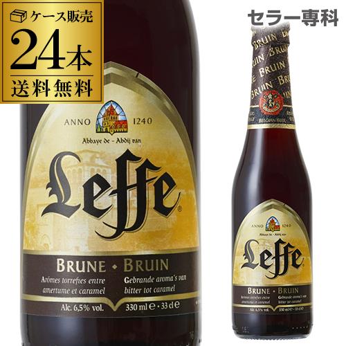 【誰でもP5倍 12/25限定】レフ・ブラウン 330ml 瓶 ベルギービール:アビイビールケース販売 ケース24本入 送料無料 レフブラウン 輸入ビール 海外ビール ベルギー 正規品 長S