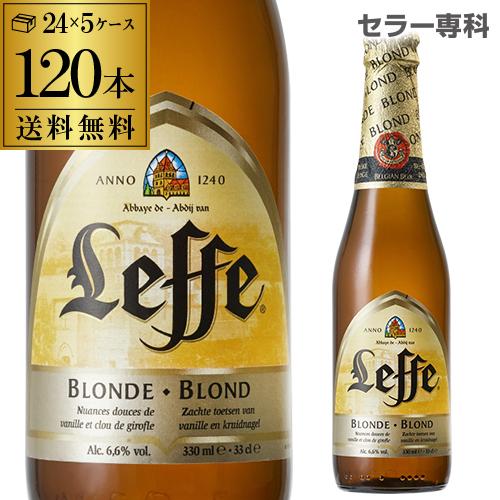 1本あたり264円(税別) レフ・ブロンド 330ml瓶×120本 ベルギービール:アビイビール[5ケース販売][送料無料][レフブロンド][正規品][長S]