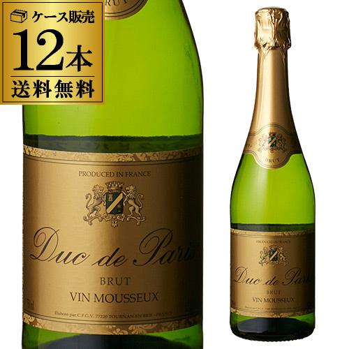 【10%OFF】送料無料 デュック ド パリ ブリュット正規品 750mlケース (12本入) 長S スパークリングワイン