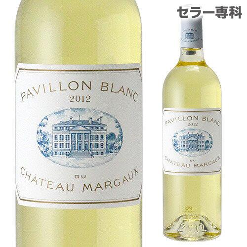 パヴィヨン ブラン デュ シャトー マルゴー 2011 ボルドー 白ワイン