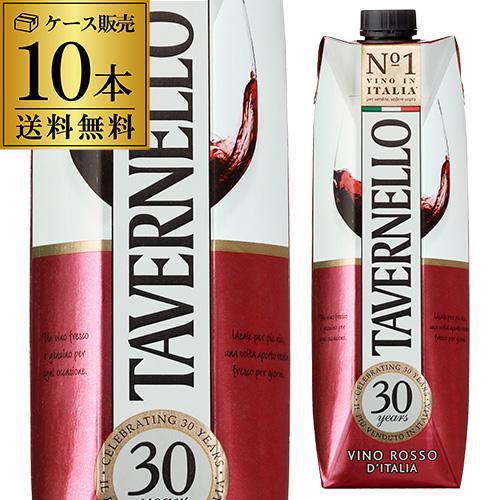 【誰でもP5倍 12/25限定】送料無料 タヴェルネッロ ロッソ イタリア 1L×10本 長S 赤ワイン