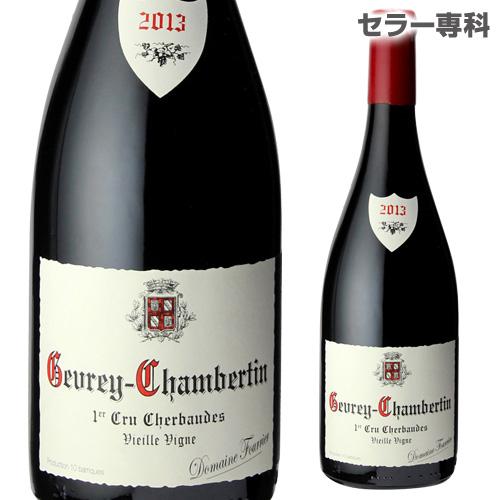 ジュヴレ シャンベルタンプルミエクリュ シェルボード 2013 ドメーヌ フーリエ 赤ワイン