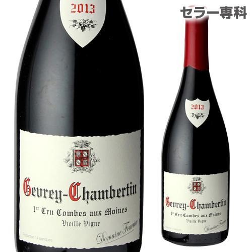ジュヴレ シャンベルタンプルミエクリュ コンブ オー モワンヌ 2013 ドメーヌ フーリエ 赤ワイン