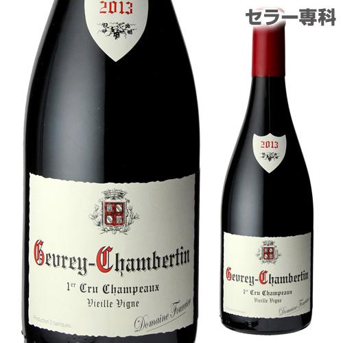 ジュヴレ シャンベルタンプルミエクリュ レ シャンポー 2013 ドメーヌ フーリエ 赤ワイン