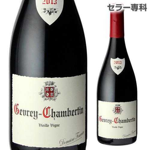 ジュヴレ シャンベルタン ヴィエイユ ヴィーニュ 2011ドメーヌ フーリエ 赤ワイン