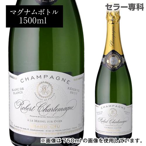 ロベール シャルルマーニュ ブリュット レゼルヴ ブラン ド ブラン グランクリュマグナム 1.5L(1500ml) 限定品 シャンパン シャンパーニュ