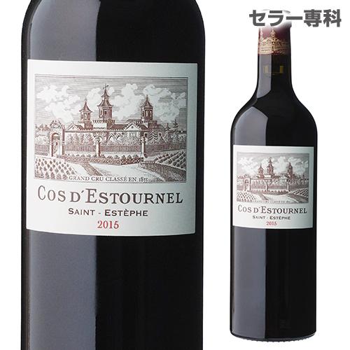 シャトー コス デストゥルネル [2015] [格付 2級][ボルドー][赤ワイン]