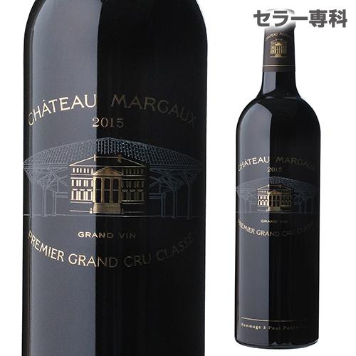 シャトー マルゴー [2015] [格付 1級][ボルドー][赤ワイン][記念 ボトル]【お一人様1本まで】
