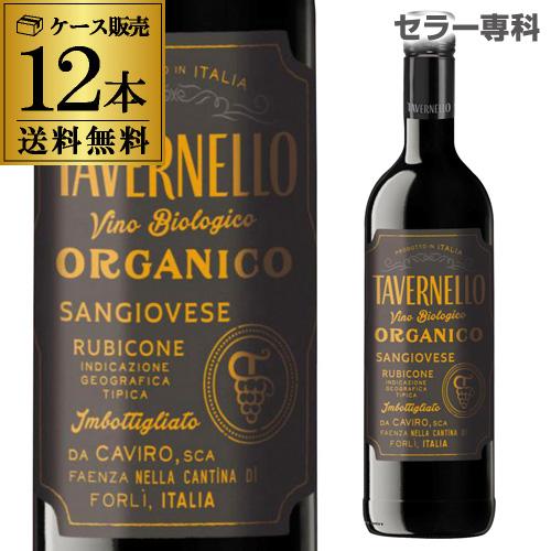 送料無料 タヴェルネッロ オルガニコ サンジョベーゼ赤ワイン 辛口 イタリア 750ml×12本オーガニックワイン 自然派ワイン ヴァンナチュール 長S 自然派 ビオ BIO TVOS