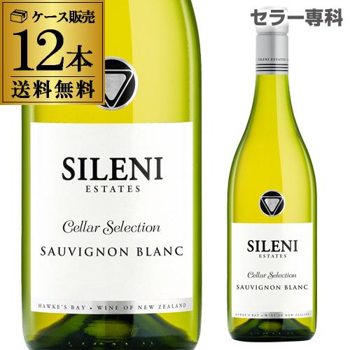 送料無料 セラー セレクション ソーヴィニヨン ブラン シレーニ エステイト 750ml 12本入ケース 白ワイン 辛口 ニュージーランド 長S
