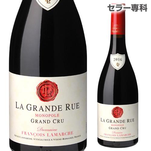 ラ グランド リュ [2016]フランソワ ラマルシュ[ブルゴーニュ][グランクリュ][赤ワイン] 【お一人様1本まで】