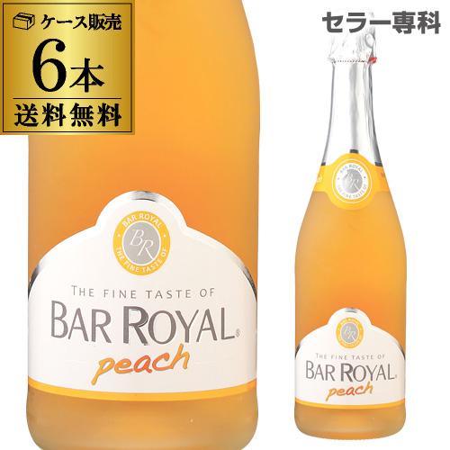 【誰でもP5倍 12/25限定】バー ロワイヤル ピーチ 750ml 6本入ケース スパークリングワイン フランス やや甘口 発泡性フルーツワイン 長S