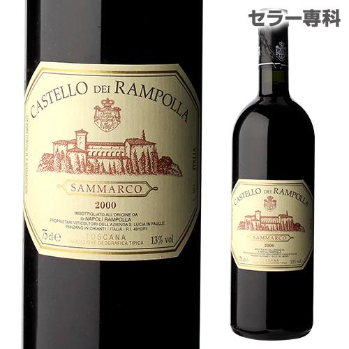 カステロ ディ ランポーラ(ランポッラ) サンマルコ IGT [2000] [イタリア][トスカーナ][赤ワイン][スーパートスカーナ]