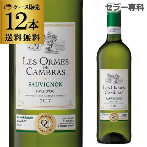 レ ゾルム ド カンブラス ソーヴィニョンブラン 白ワイン 辛口 750ml 12本入ケース フランス 長S